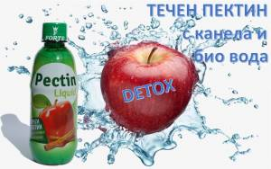 течен ябълков пектин